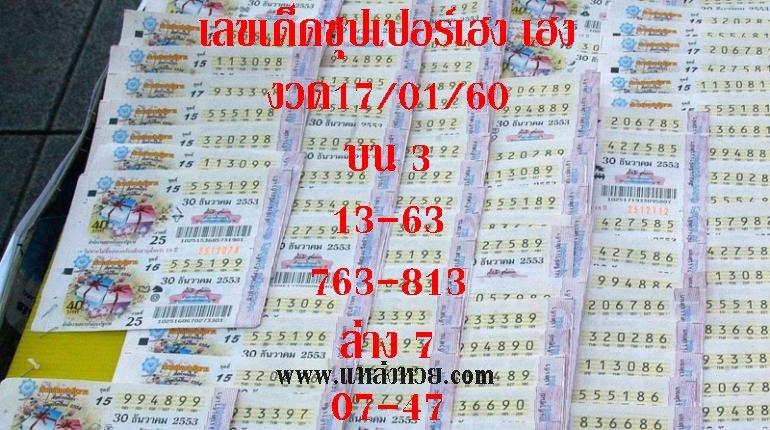 เลขเด็ดซุปเปอร์เฮง เฮง งวด 17 มกราคม 2560