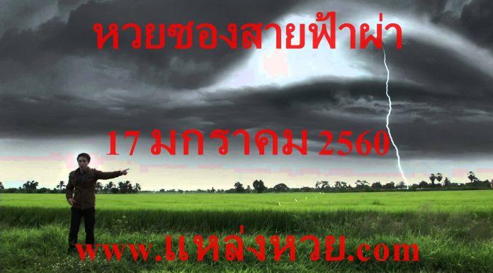 หวยซอง สายฟ้าผ่า งวด 17 มกราคม 2560 มาให้โชค !!