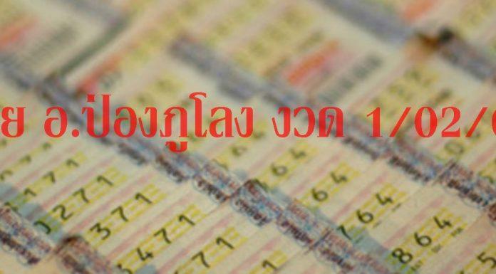 หวยเด็ดงวดนี้ หวย อ.ป่องภูโลง งวด 1/02/60