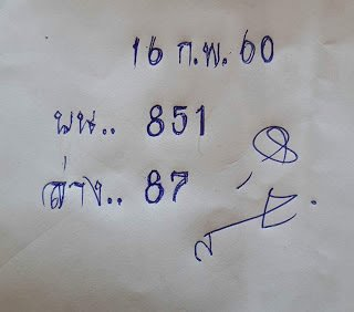 หวยชุด บน-ล่าง หวยทำมือ งวด 16 กุมภาพันธ์ 2560