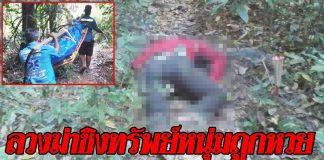 ลวงฆ่าชิงทรัพย์หนุ่มคนสวนถูกหวย โดยฉกสร้อยคอเผ่นหนี-และทิ้งศพกลางป่าเปลี่ยวที่จังหวัดตรัง