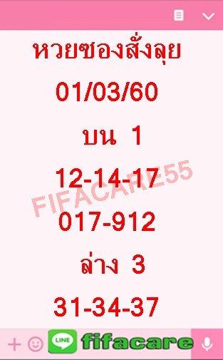 หวยเด็ดงวดนี้ !  หวยซองสั่งลุย งวด 1 มีนาคม 2560