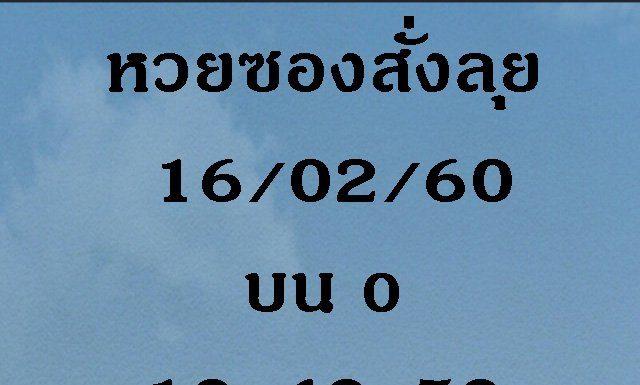 หวยเด็ด หวยซองสั่งลุย งวด 16 กุมภาพันธ์ 2560 !