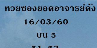 หวยเด็ด หวยซองยอดอาจารย์ดัง 16 มีนาคม 2560