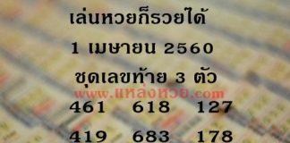 เล่นหวยก็รวยได้ งวด 1 เมษายน 2560 เลขเด็ดชุดสามตัว !