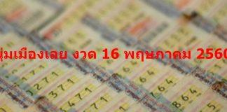 เลขเด็ดงวดนี้ หวยชุด หวยหนุ่มเมืองเลย งวด 16 พฤษภาคม 2560