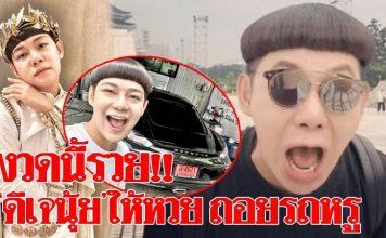พิธีกรสายฮา DJนุ้ย ถอยรถใหม่ป้ายแดงคันหรู พร้อมใบ้หวยงวดนี้