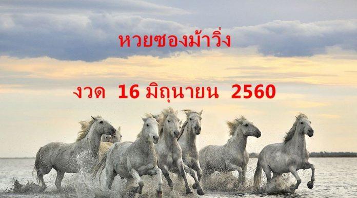 ลุ้นดวงเสี่ยงโชคลาภ หวยเด็ด หวยซองม้าวิ่ง งวด16 มิถุนายน2560
