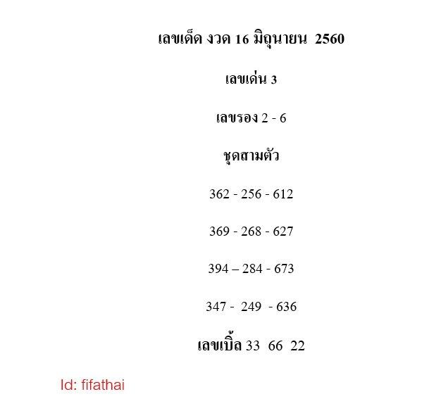 วิเคราะห์เลขเด็ด งวดนี้มาแน่ เลขเด็ดงวดนี้ 16 มิถุนายน 2560
