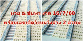หวย อ.ชัยพร งวด 16/7/60 พร้อมเลขเด็ดวิ่งบนวิ่งล่าง 2 ตัวบน