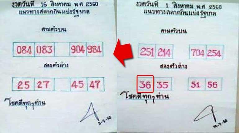 ถูกไม่ถูกไม่รู้ เลขเด็ดเลขแนวทางสลากกินแบ่งรัฐบาล งวด16/8/60