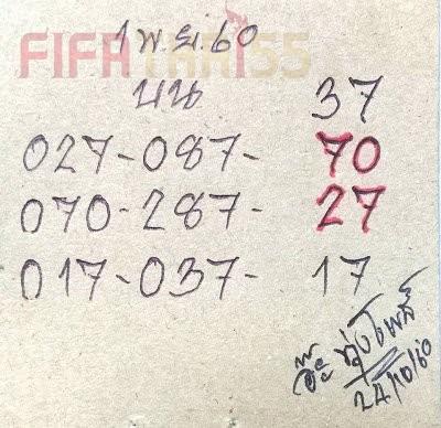 หวยชุดสามตัวเน้นๆ หวยเด็ดงวดนี้ หวยอ๊ะ ทุ่งโพธิ์ งวด1/11/60
