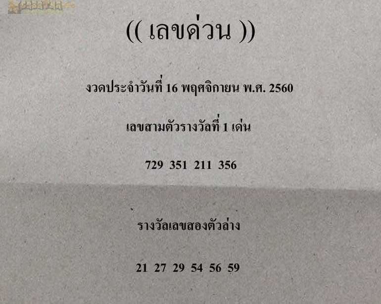 จัดไปเลย! เลขเด็ดงวดนี้ เลขด่วนกองสลาก งวดวันที่16/11/60