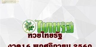 จับให้รวย จับให้แม่น หวยเด็ดงวดนี้ หวยไทยรัฐ 16พฤศจิกายน2560