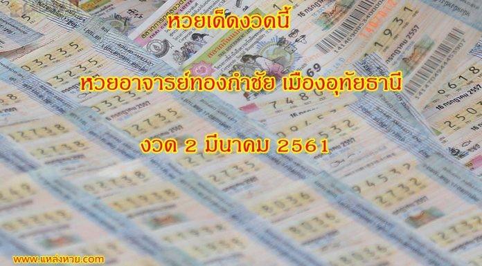 สุดยอดเซียนหวย ให้หวยแม่น หวยฟรี ถูกทุกงวดรวยเบอร์ปลดหนี้สิน