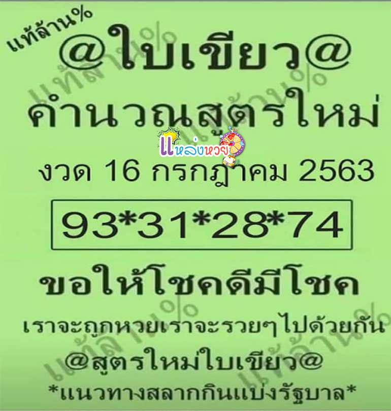 ลุ้นต่อ! หวยใบเขียว 16/7/63 เลขเด็ดสูตรใหม่งวดก่อนล่างตรงๆ