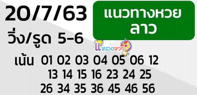 แนวทางหวยลาว สูตรหวยลาว เลขเด็ด แบบแม่นๆ ประจำวันที่ 20/7/63