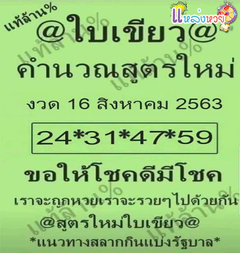 ตามกันได้ หวยใบเขียว 16/8/63 เลขเด็ดคำนวนสูตรใหม่ ถ้ายังชอบ